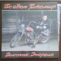 Богдан Титомир - Высокая энергия
