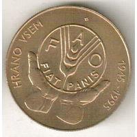Словения 5 толар 1995 ФАО
