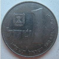 Израиль 1 шекель 1981 г. (g)
