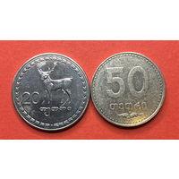 Грузия, 20 тетри 1993г. и 50 тетри 2006г.