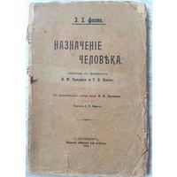 1913 г изд. НАЗНАЧЕНИЕ ЧЕЛОВЕКА И.Г. Фихте