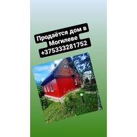 Дом продаётся в Могилёве