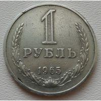 СССР 1 рубль 1965 погодовик