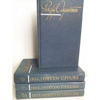 Ричард Олдингтон. Собрание сочинений в 4 томах (комплект из 4 книг)