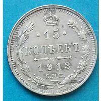Россия 15 копеек 1913