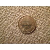 1  марка  ,  Россия- Финляндия ,  Николай  2 ,  1915 г.