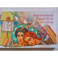 Барановичский Покровский собор
