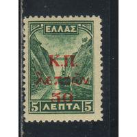 Греция Почтово-налоговые Социальный уход 1941 Надп Стандарт #67