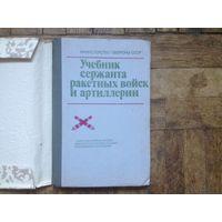 Учебник сержанта ракетных войск и артиллерии