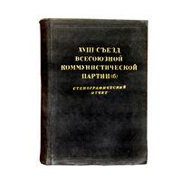 Восемнадцатый съезд всесоюзной коммунистической партии (б) - стенографический отчёт(1939г.).
