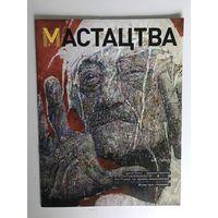 """Журнал """"Мастацтва"""". 08.2015"""