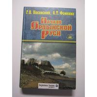 Начало ордынской Руси. Серия: Исследования по новой хронологии