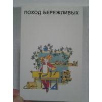 Календарь. СССР. 1989 год.