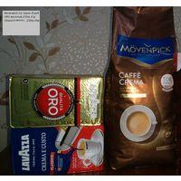 Кофе молотый Lavazza и Movenpick и в зернах