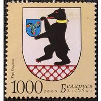 ЦІКАВІЦЬ АБМЕН! 2009, герб Смаргоні, 1000 руб негаш