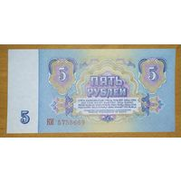 5 рублей 1961 года - UNC