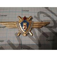 Летчик- штурман 2 класса