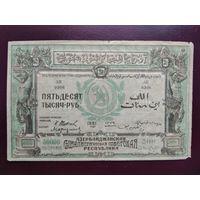 Азербайджан 50000 рублей 1921