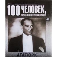 DE AGOSTINI 100 человек которые изменили ход истории 61 АТАТЮРК