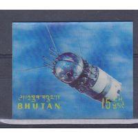 """[1945] Бутан 1970. Космос.Космический корабль """"Восток"""". СТЕРЕО-МАРКА MNH"""