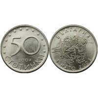 Болгария 50 стотинок 2004 Членство Болгарии в НАТО UNC