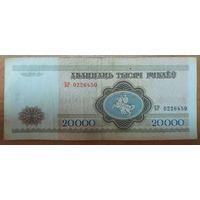 20000 рублей 1994 года, серия БР - нечастая серия!