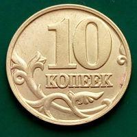 10 копеек 2001 РФ - М