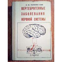 Вертеброгенные заболевания нервной системы. Попелянский Я.Ю 1983 г Том 2. Пельвиомембральные синдромы поясничного остеохондроза