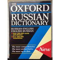 Оксфордский русский словарь