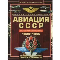 Полная энциклопедия. Авиация СССР Второй мировой 1939-1945