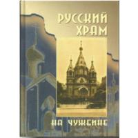 2003. РУССКИЙ ХРАМ НА ЧУЖБИНЕ В. Черкасов-Георгиевский