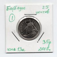 Барбадос 25 центов 2008 года -1