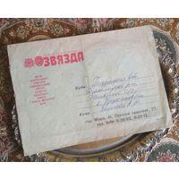 Фирменный конверт Газеты ЗВЯЗДА 1971 г. б/у.