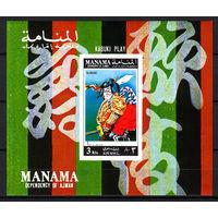 1971 ОАЭ. Манама. Японский театр кабуки