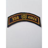 Нашивка 356 отдельный мотострелковый батальон Беларусь*
