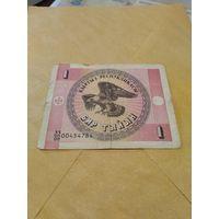 1 тыйын 1993 Киргизия в/з Орлы UNC