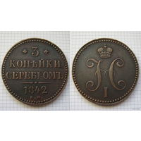 Трояк серебром Николая I  1842г. (2)