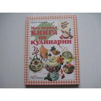Моя первая книга по кулинарии.