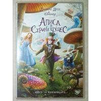 -02- DVD фильм Алиса в стране чудес 2010 г Тим Бёртон, Джонни Депп