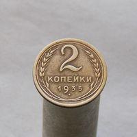 2 коп 1935 НОВЫЙ ТИП Красивая монета