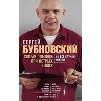 Сергей Бубновский. Скорая помощь при острых болях. На все случаи жизни