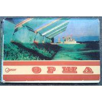 "Набор открыток ""Орша"". 1980 г. 17 открыток."