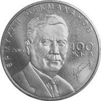 50 тенге 2015 г. Бекмаханов. UNC