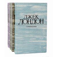 Джек Лондон(4 тома)