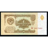 СССР. 1 рубль образца 1961 года. Шестой выпуск (серия Иг). UNC