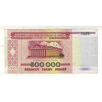 Беларусь. 500 000 рублей 1998 г.