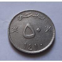 50 байз 1990 г. Оман