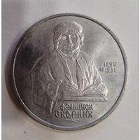 1 рубль 1990 Ф. Скорина