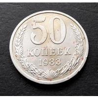 50 копеек 1983 СССР #04