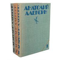 Анатолий Алексин. Собрание сочинений в трех томах (комплект из 3 книг)